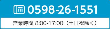 0598-26-1551 営業時間 8:00-17:00(土日祝除く)