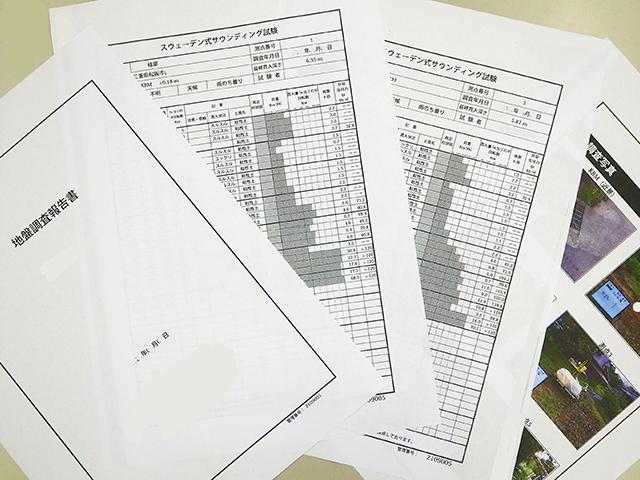地盤調査報告書イメージ