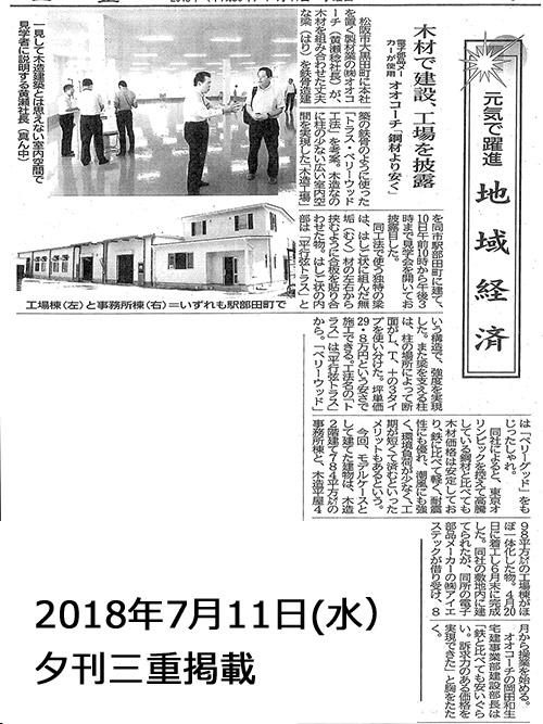 木造工場完成見学会の記事