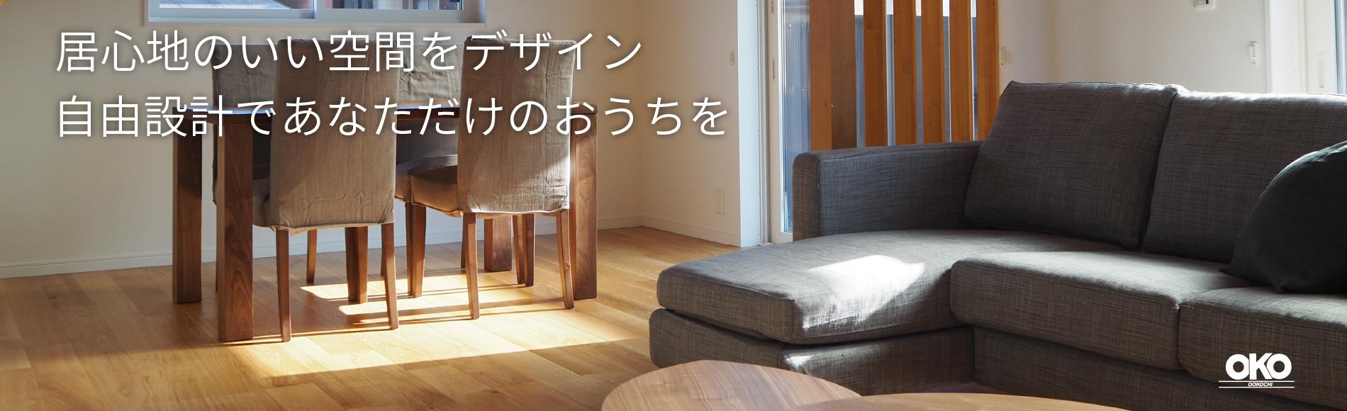 居心地のいい空間をデザイン 自由設計であなただけのおうちを